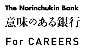 The Norinchukin Bank 意味のある銀行 For CAREERS